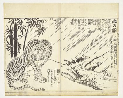 Morikuni Tachibana Tiger in the Rain from the book Treasure-bag Picture Book