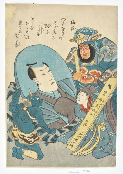 Kuniyoshi Utagawa Emma'ō, the king of the underworld