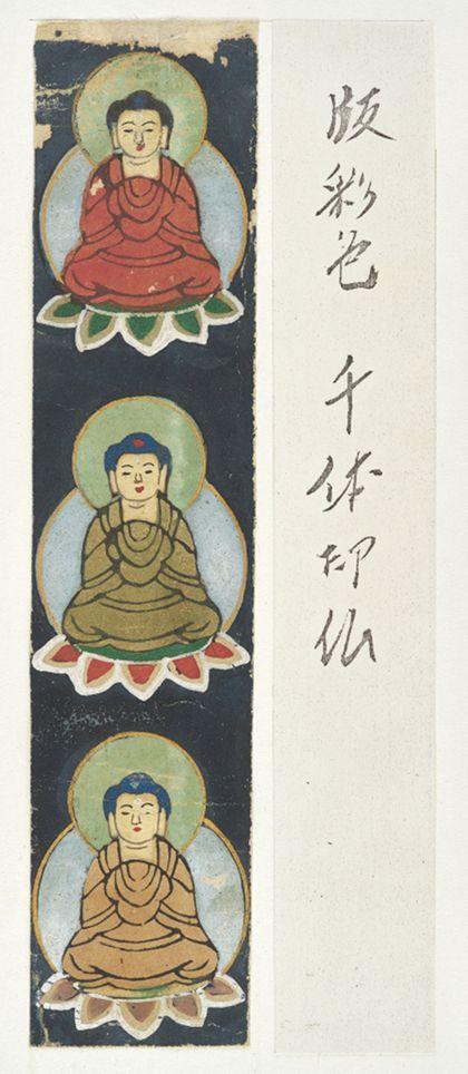 Estampe Gravures coloriées des mille Bouddhas